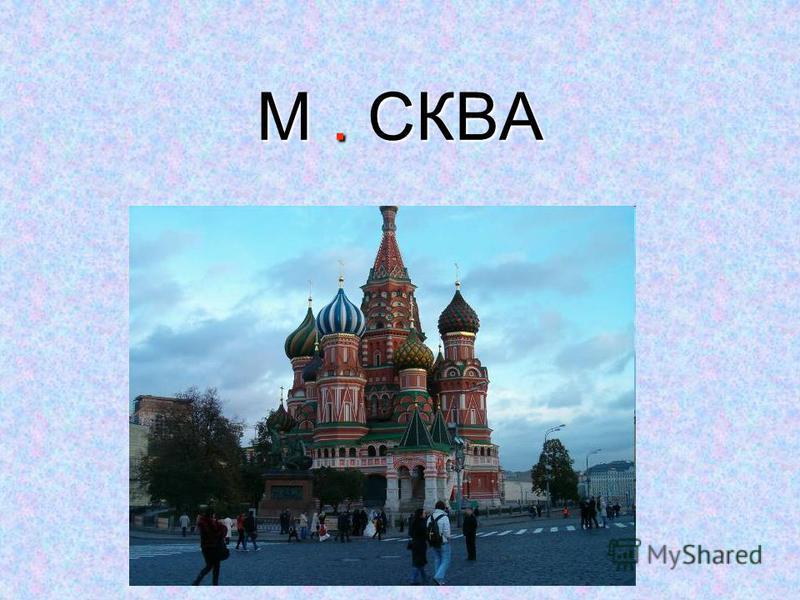 М. СКВА