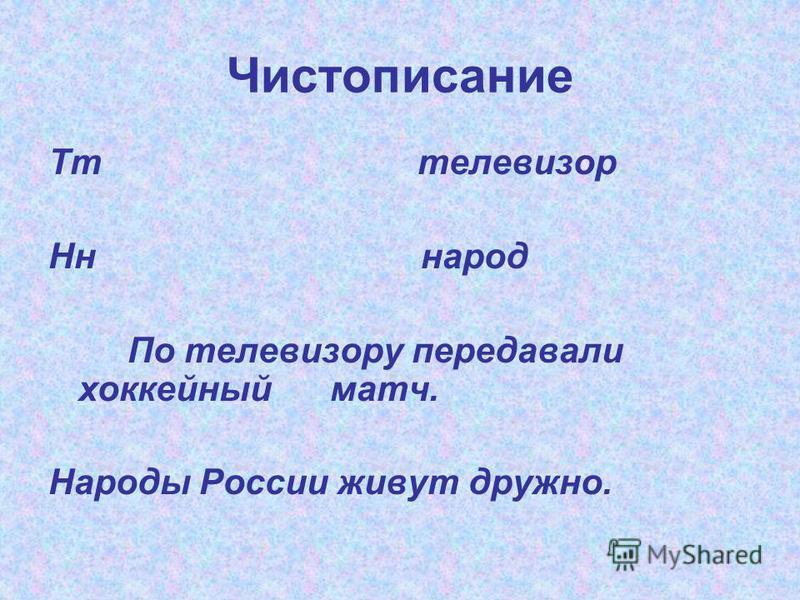 Чистописание Тт телевизор Нн народ По телевизору передавали хоккейный матч. Народы России живут дружно.