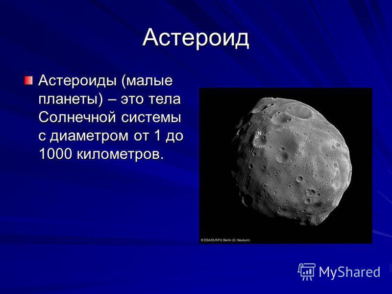 Астероид Астероиды (малые планеты) – это тела Солнечной системы с диаметром от 1 до 1000 километров.