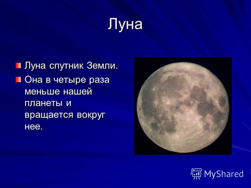 Луна Луна спутник Земли. Она в четыре раза меньше нашей планеты и вращается вокруг нее.