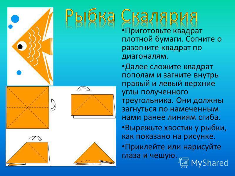 Приготовьте квадрат плотной бумаги. Согните о разогните квадрат по диагоналям. Далее сложите квадрат пополам и загните внутрь правый и левый верхние углы полученного треугольника. Они должны загнуться по намеченным нами ранее линиям сгиба. Вырежьте х