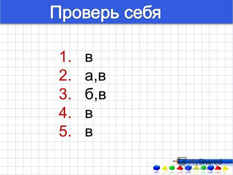 1. Что называется вектором? а)любой отрезок б)отрезок, обозначенный двумя заглавными латинскими буквами в) отрезок с выбранным направлением 2. Какой вектор является нулевым? а)длина вектора равна 0 б)вектор лежит на прямой в)вектор обозначен одной бу