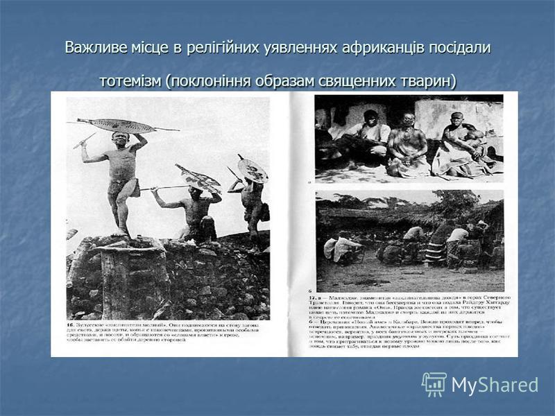 Важливе місце в релігійних уявленнях африканців посідали тотемізм (поклоніння образам священних тварин)