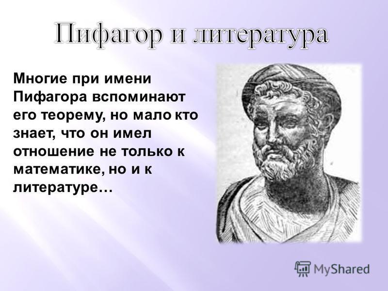 Многие при имени Пифагора вспоминают его теорему, но мало кто знает, что он имел отношение не только к математике, но и к литературе…