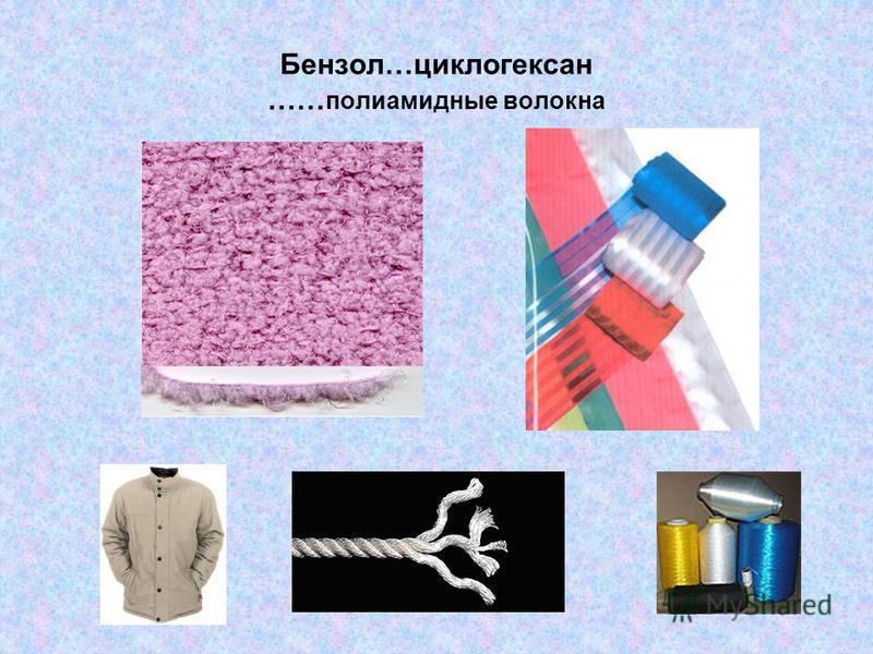 Бензол…циклогексан …… полиамидные волокна
