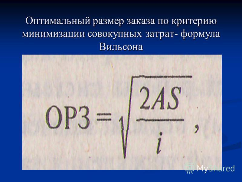 Оптимальный размер заказа по критерию минимизации совокупных затрат- формула Вильсона