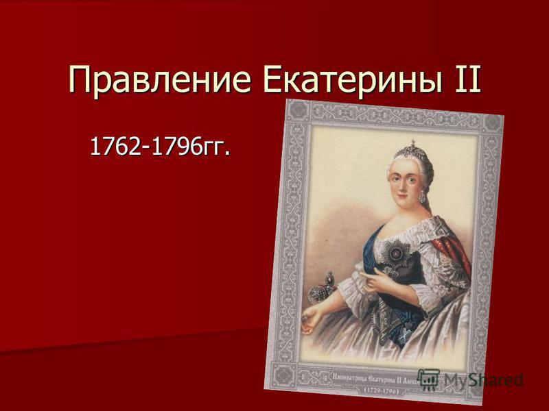 Правление Екатерины II 1762-1796 гг.