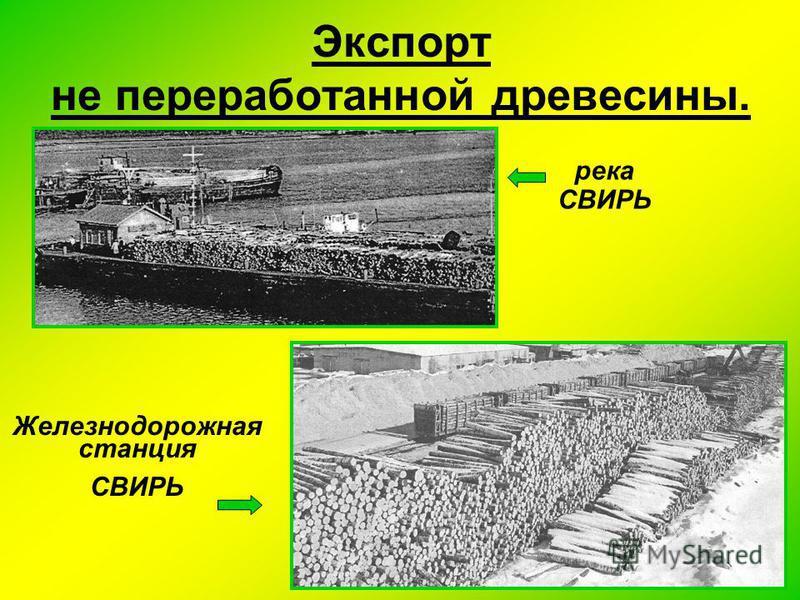 Экспорт не переработанной древесины. река СВИРЬ Железнодорожная станция СВИРЬ