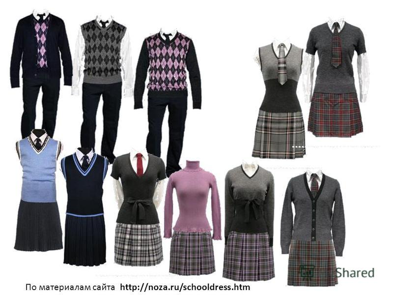 По материалам сайта http://noza.ru/schooldress.htm