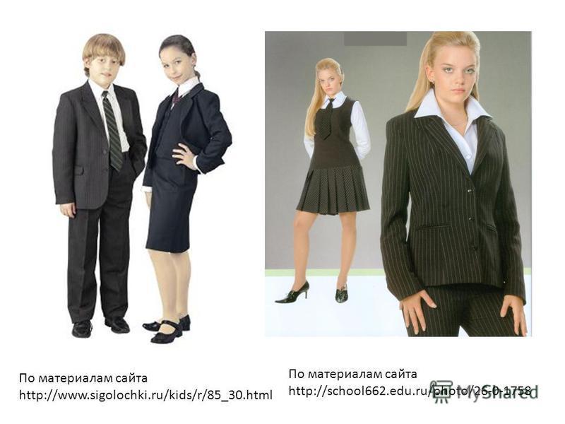 По материалам сайта http://www.sigolochki.ru/kids/r/85_30.html По материалам сайта http://school662.edu.ru/photo/26-0-1758