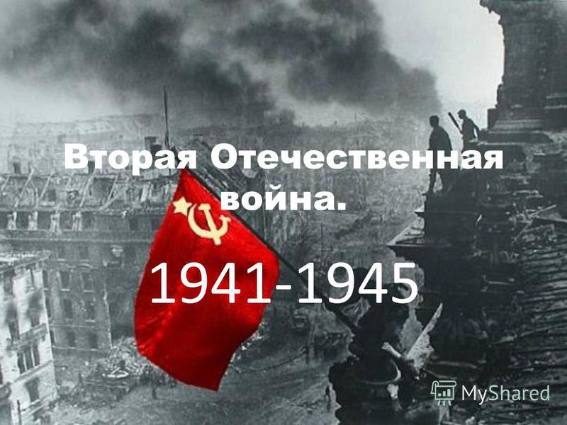 Вторая Отечественная война. 1941-1945
