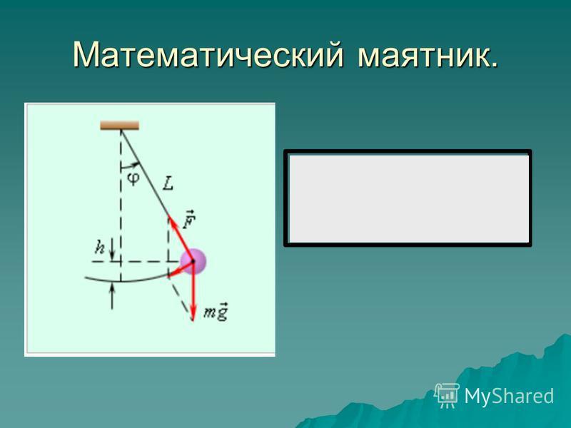 Математический маятник. T = 2 П L / g