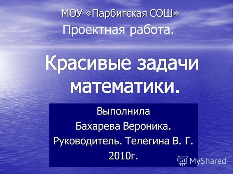 Выполнила Бахарева Вероника. Руководитель. Телегина В. Г. 2010 г. МОУ «Парбигская СОШ» Проектная работа.