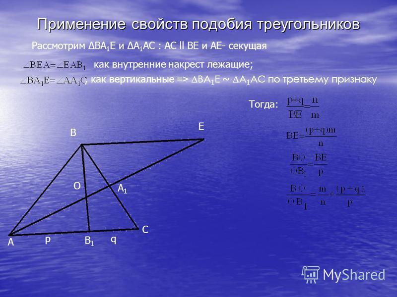 Применение свойств подобия треугольников Рассмотрим ВА 1 Е и А 1 АС : АС ll ВЕ и АЕ- секущая как внутренние накрест лежащие;, как вертикальные => ВА 1 Е ~А 1 АС по третьему признаку Тогда: E B O A1A1 C q B1B1 p A