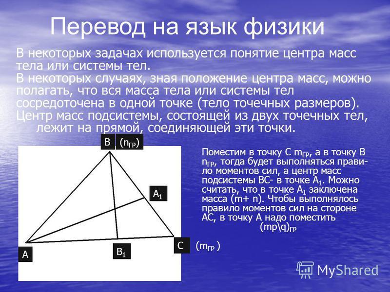 В некоторых задачах используется понятие центра масс тела или системы тел. В некоторых случаях, зная положение центра масс, можно полагать, что вся масса тела или системы тел сосредоточена в одной точке (тело точечных размеров). Центр масс подсистемы