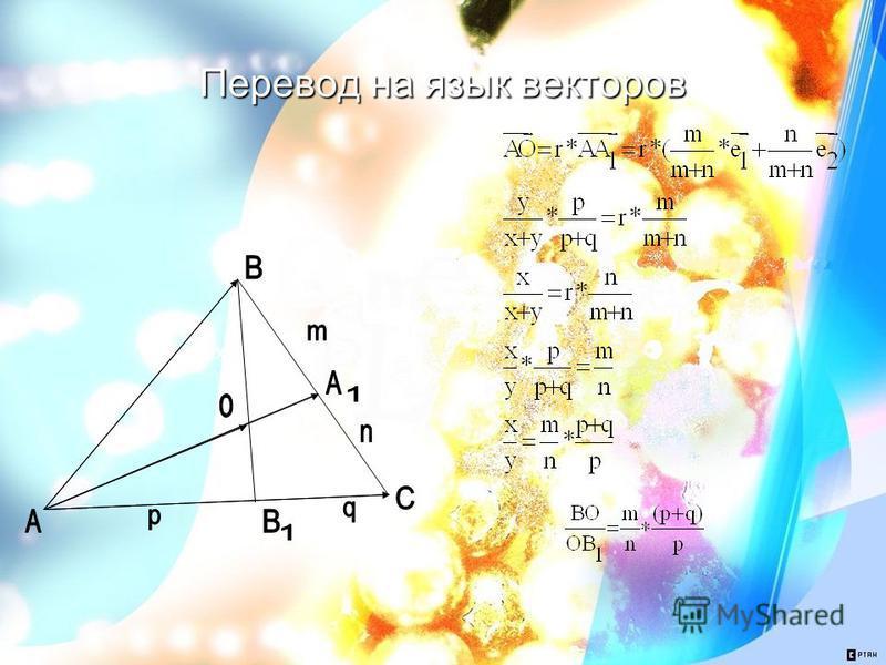 Перевод на язык векторов x y