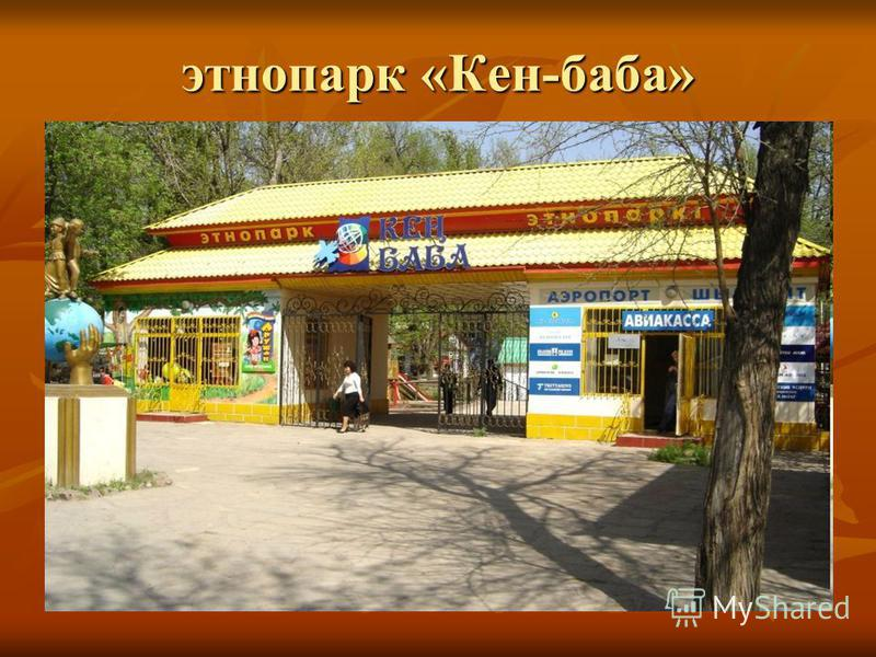 этнопарк «Кен-баба»