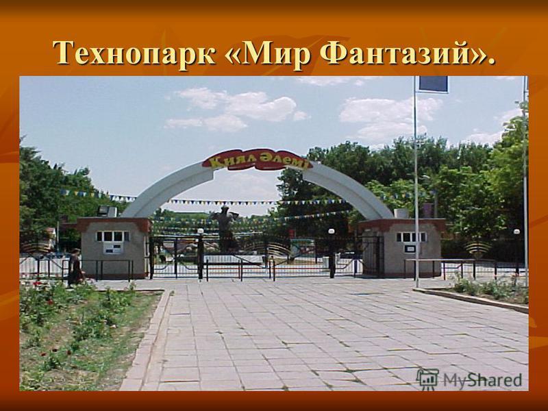 Технопарк «Мир Фантазий».
