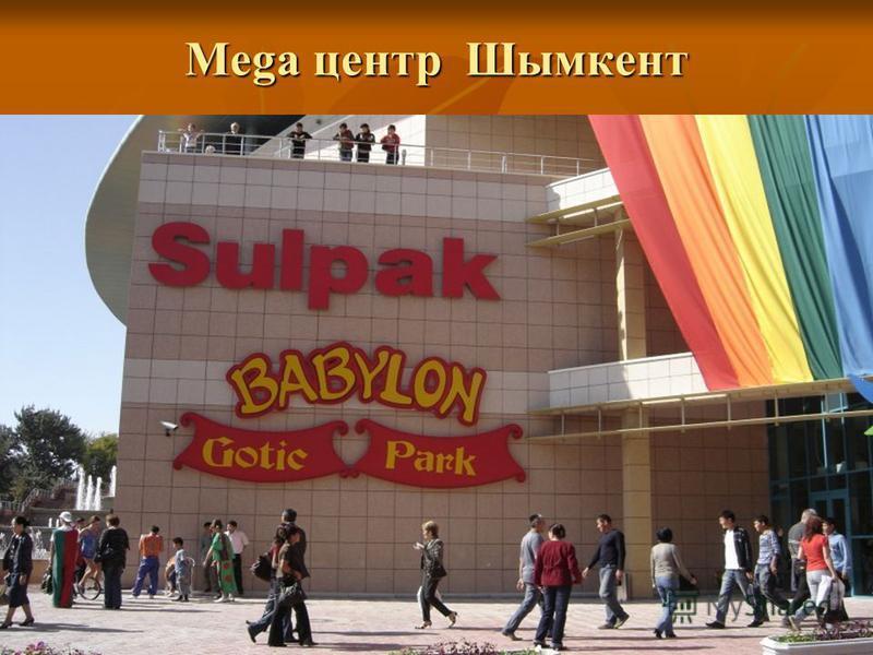 Mega центр Шымкент