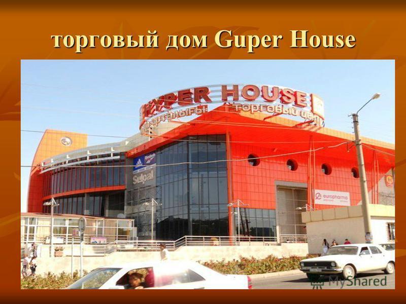 торговый дом Guper House
