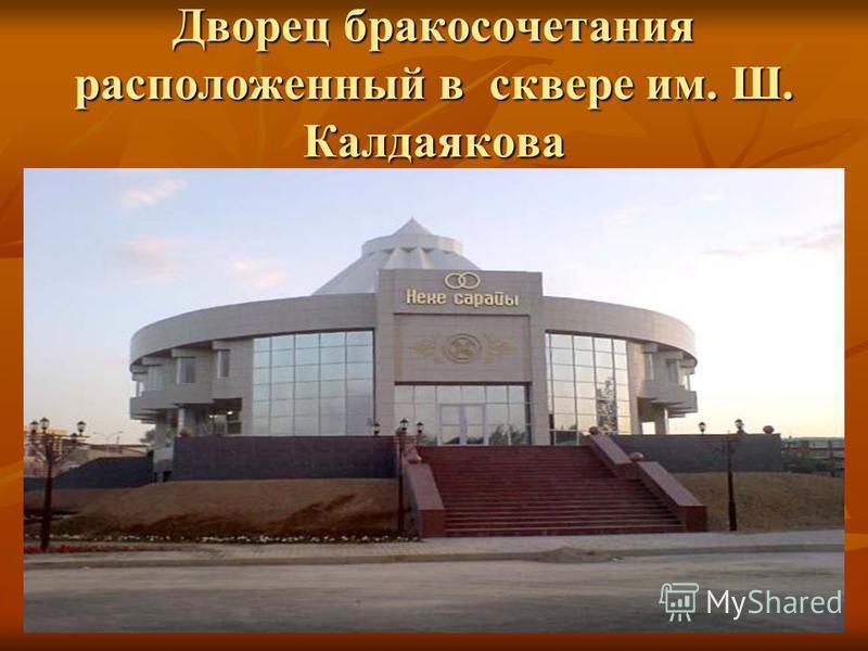 Дворец бракосочетания расположенный в сквере им. Ш. Калдаякова
