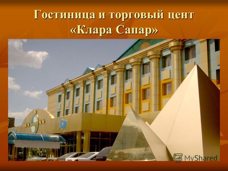Гостиница и торговый цент «Клара Сапар»