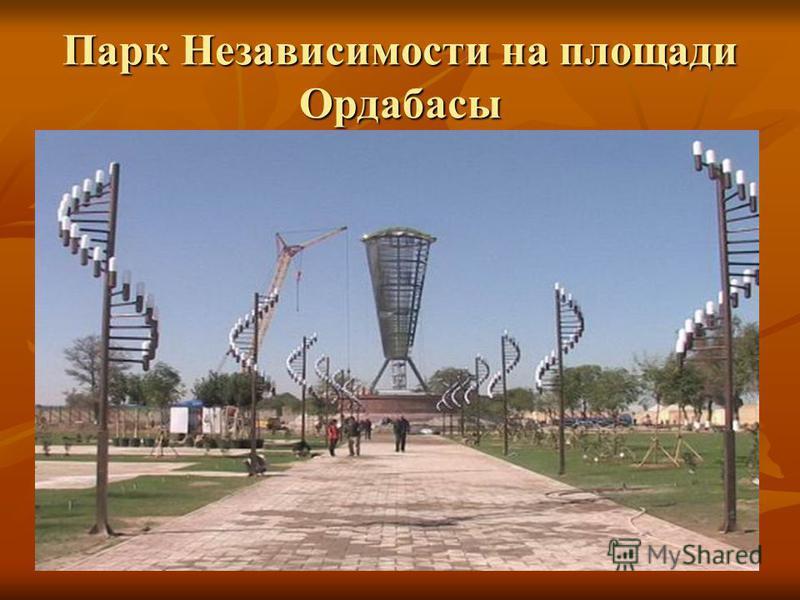 Парк Независимости на площади Ордабасы