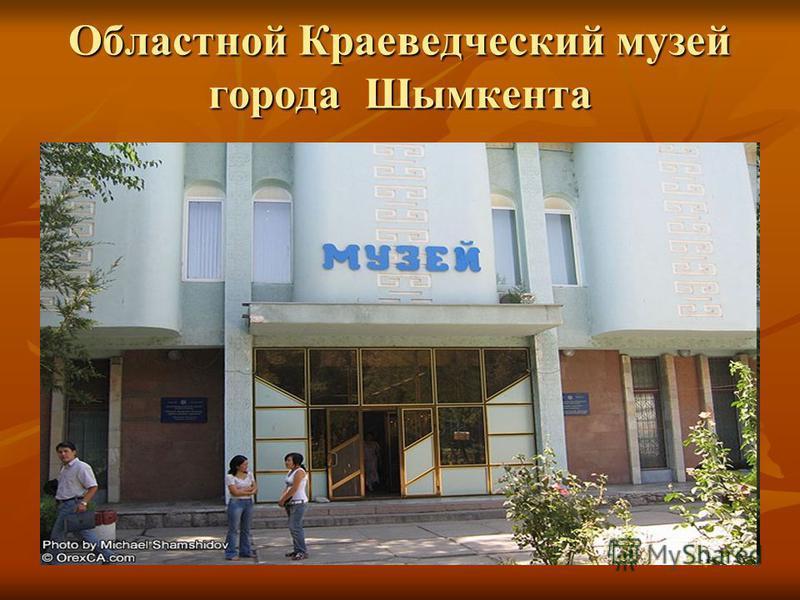 Областной Краеведческий музей города Шымкента