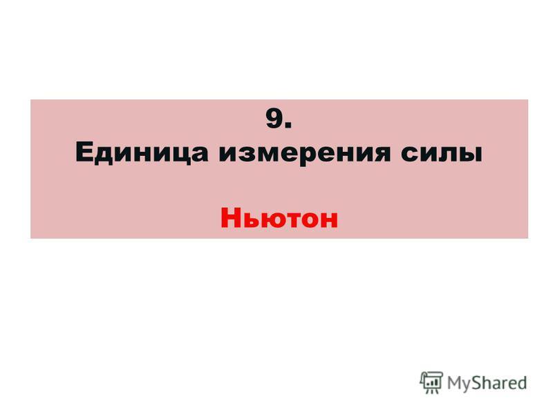 9. Единица измерения силы Ньютон