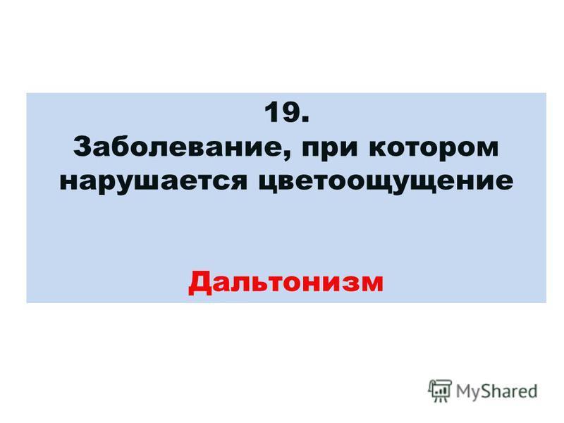 19. Заболевание, при котором нарушается цветоощущение Дальтонизм
