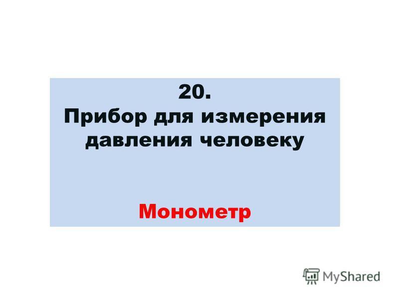 20. Прибор для измерения давления человеку Монометр