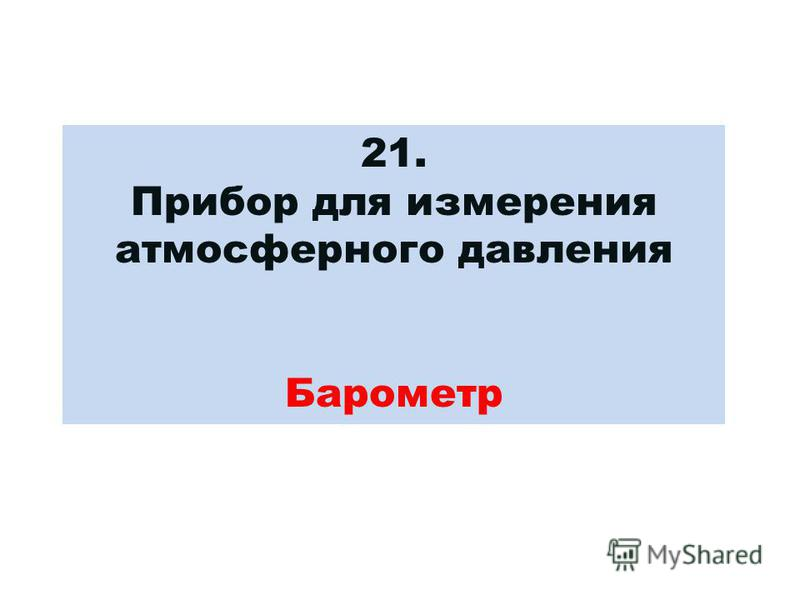21. Прибор для измерения атмосферного давления Барометр