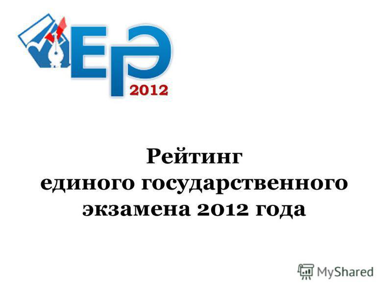 Рейтинг единого государственного экзамена 2012 года