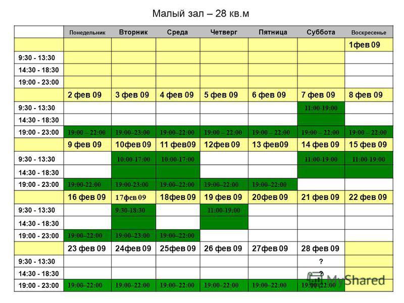 Понедельник Вторник СредаЧетверг ПятницаСуббота Воскресенье 1 фев 09 9:30 - 13:30 14:30 - 18:30 19:00 - 23:00 2 фев 093 фев 094 фев 095 фев 096 фев 097 фев 098 фев 09 9:30 - 13:30 11:00-19:00 14:30 - 18:30 19:00 - 23:00 19:00 – 22:0019:00–23:0019:00–