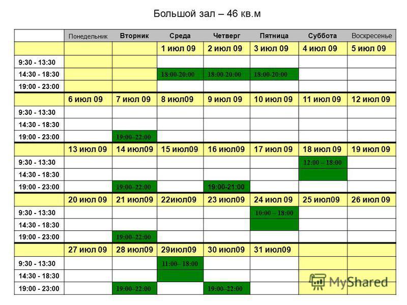 Понедельник Вторник СредаЧетверг ПятницаСуббота Воскресенье 1 июльььььььья 092 июльььььььья 093 июльььььььья 094 июльььььььья 095 июльььььььья 09 9:30 - 13:30 14:30 - 18:30 18:00-20:00 19:00 - 23:00 6 июльььььььья 097 июльььььььья 098 июльььььььья 09