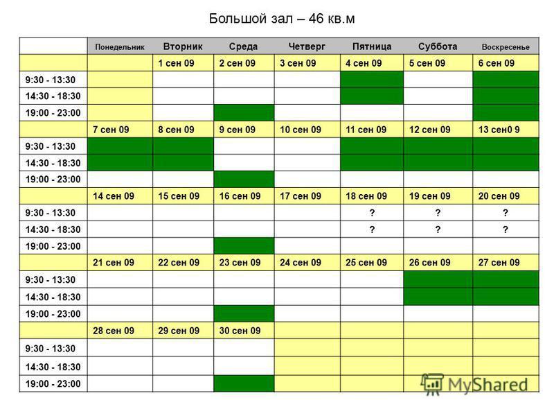 Понедельник Вторник СредаЧетверг ПятницаСуббота Воскресенье 1 сен 092 сен 093 сен 094 сен 095 сен 096 сен 09 9:30 - 13:30 14:30 - 18:30 19:00 - 23:00 7 сен 098 сен 099 сен 0910 сен 0911 сен 0912 сен 0913 сен 0 9 9:30 - 13:30 14:30 - 18:30 19:00 - 23:
