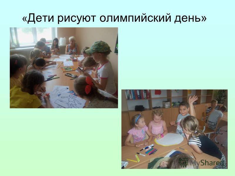 « Дети рисуют олимпийский день»