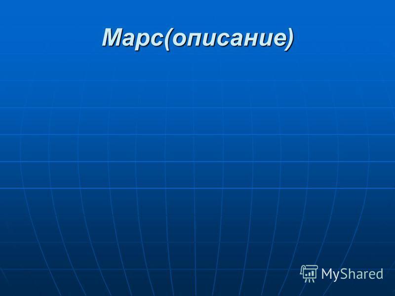 Марс(описание)