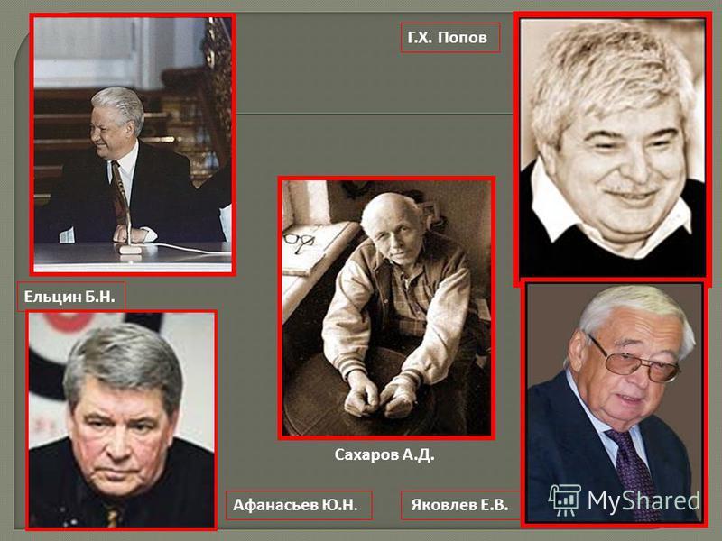 Ельцин Б.Н. Г.Х. Попов Сахаров А.Д. Афанасьев Ю.Н. Яковлев Е.В.