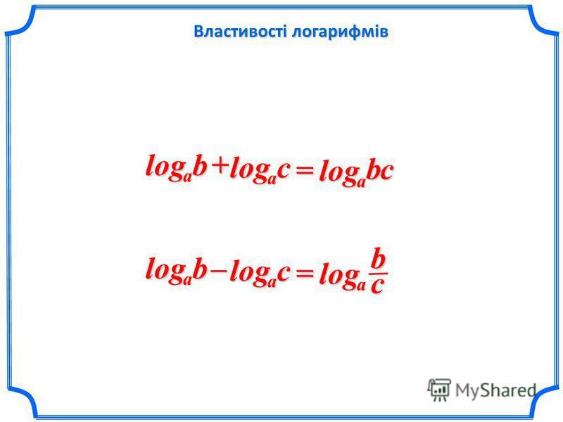 balog+с a log =сa logb balog–с a log = с a logb