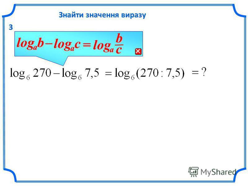Знайти значення виразу b a log– с a log = с a logb3