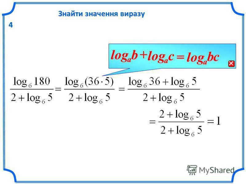 4 balog+с a log =сa logb
