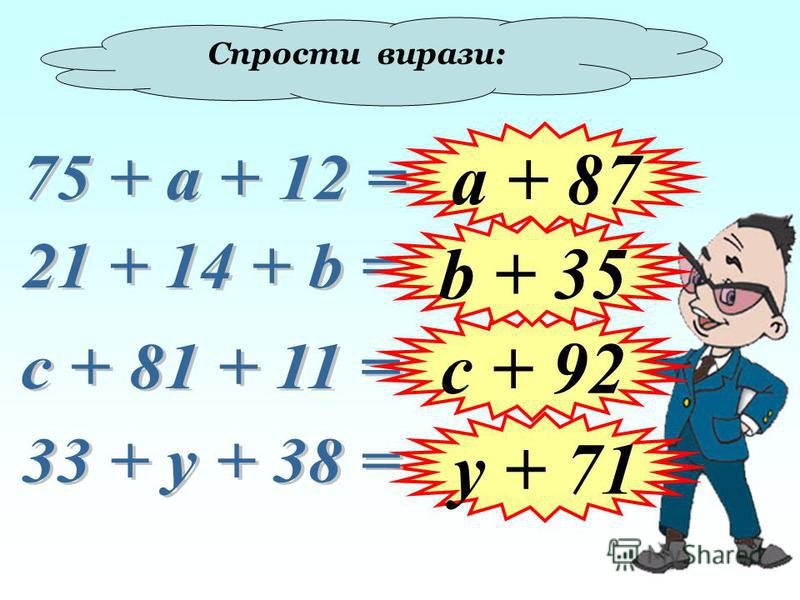 Спрости вирази: а + 87 y + 71 c + 92 b + 35