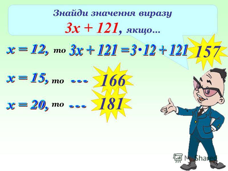 Знайди значення виразу 3х + 121, якщо… то 157 то 166 181