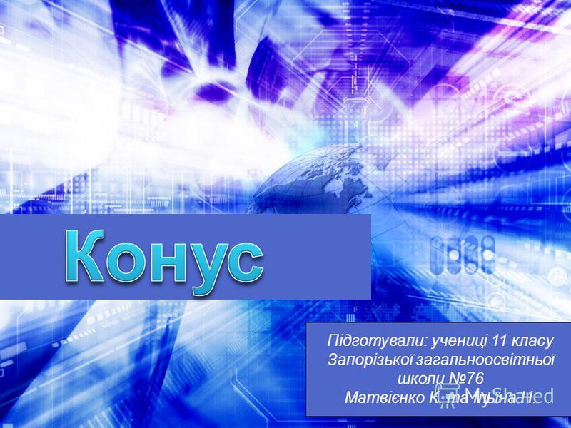 Підготували: учениці 11 класу Запорізької загальноосвітньої школи 76 Матвієнко К. та Ільїна Н.