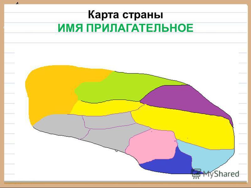 Карта ст-раны ИМЯ ПРИЛАГАТЕЛЬНОЕ