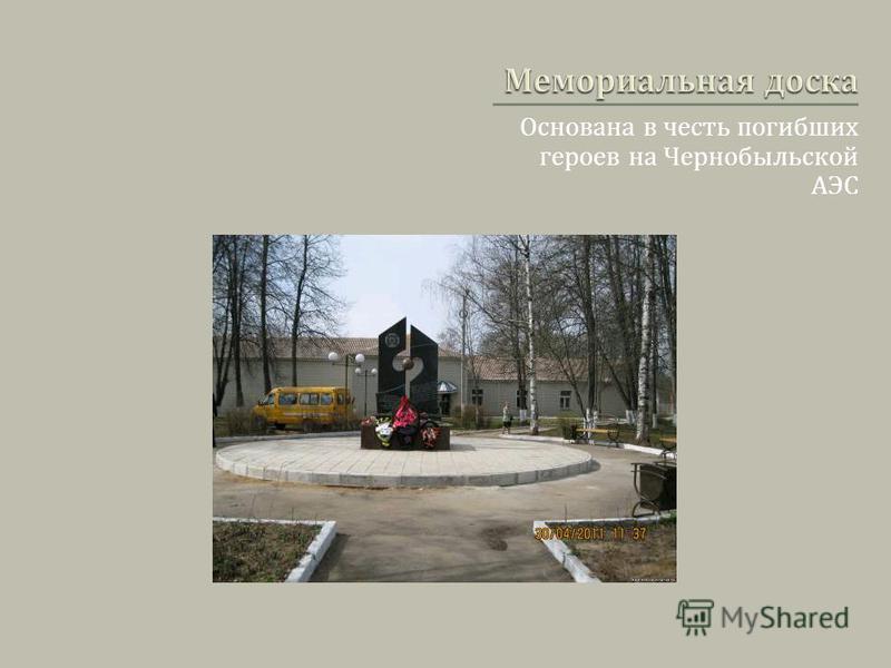 Основана в честь погибших героев на Чернобыльской АЭС