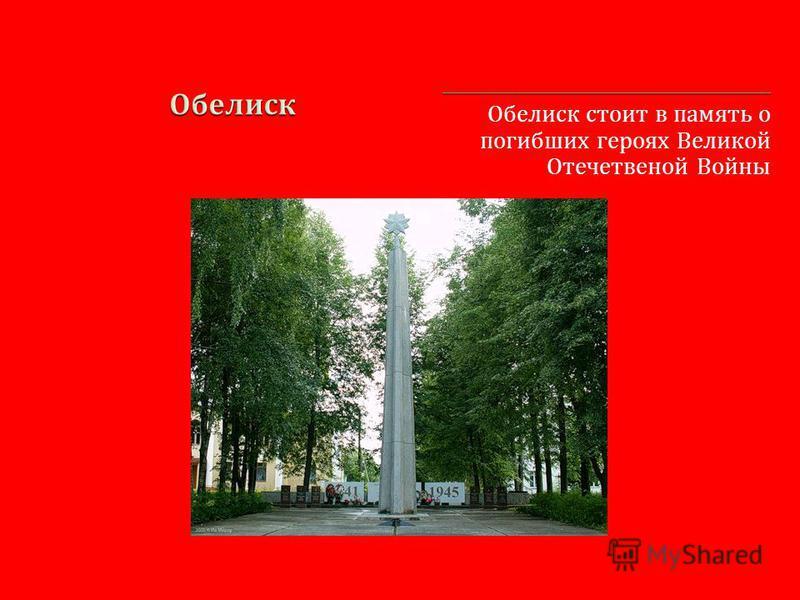 Обелиск стоит в память о погибших героях Великой Отечетвеной Войны