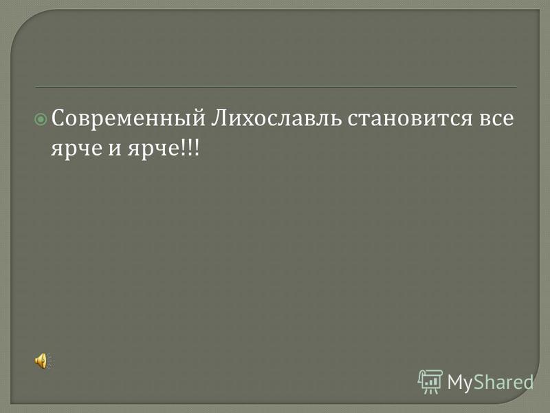 Современный Лихославль становится все ярче и ярче !!!