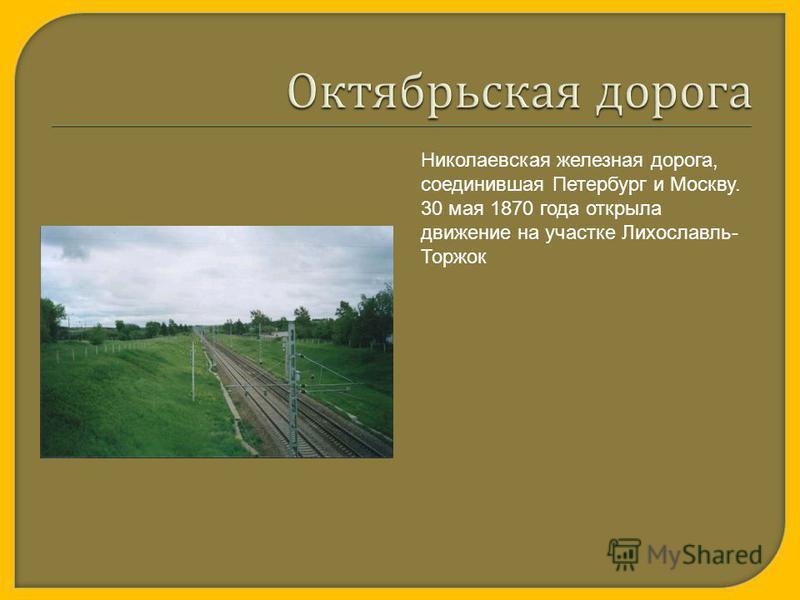 Николаевская железная дорога, соединившая Петербург и Москву. 30 мая 1870 года открыла движение на участке Лихославль- Торжок